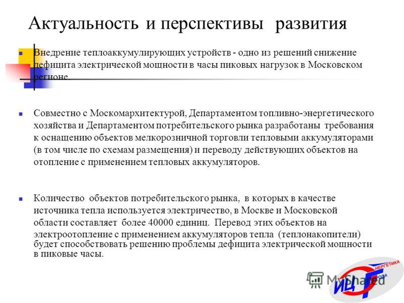 2 Внедрение теплоаккумулирующих устройств - одно из решений снижение дефицита электрической мощности в часы пиковых нагрузок в Московском регионе. Совместно с Москомархитектурой, Департаментом топливно-энергетического хозяйства и Департаментом потреб
