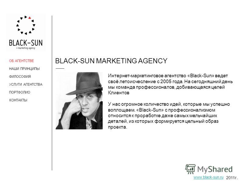 BLACK-SUN MARKETING AGENCY Интернет-маркетинговое агентство «Black-Sun» ведет своё летоисчесление с 2005 года. На сегодняшний день мы команда профессионалов, добивающаяся целей Клиентов У нас огромное количество идей, которые мы успешно воплощаем. «B