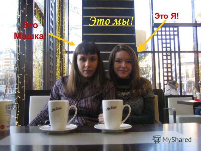 Н а самом деле, наша команда довольно маленькая… Она состоит всего из двух человек. Эти двое ненормальных – студенты четвертого курса Российского торгово- экономического университета, будущие товароведы-эксперты.