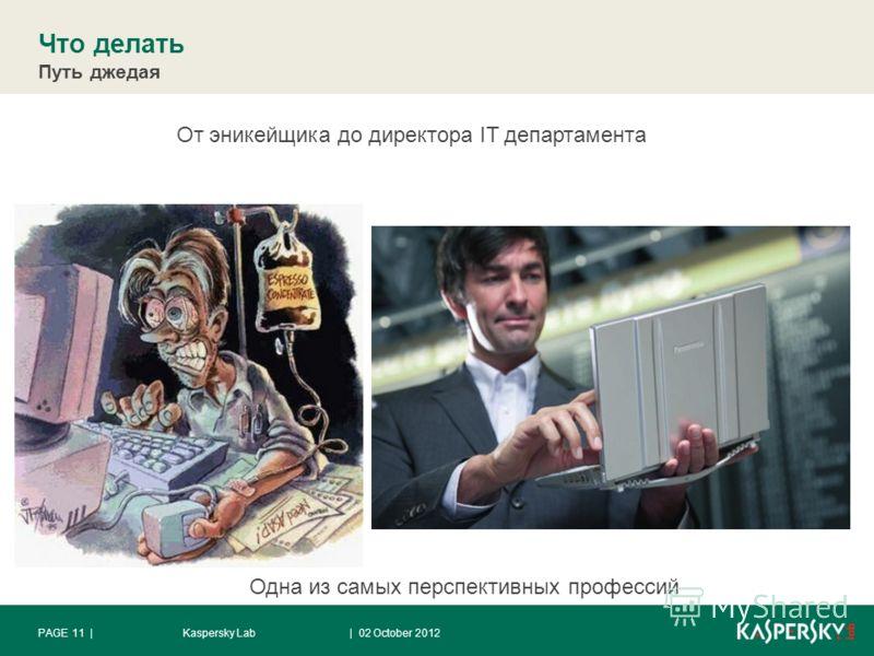 Что делать Путь джедая | 28 August 2012Kaspersky LabPAGE 11 | От эникейщика до директора IT департамента Одна из самых перспективных профессий