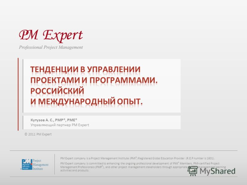 © 2011 PM Expert PM Expert company is a Project Management Institute (PMI ® ) Registered Global Education Provider (R.E.P number is 1601). PM Expert company is committed to enhancing the ongoing professional development of PMI ® Members, PMI-certifie