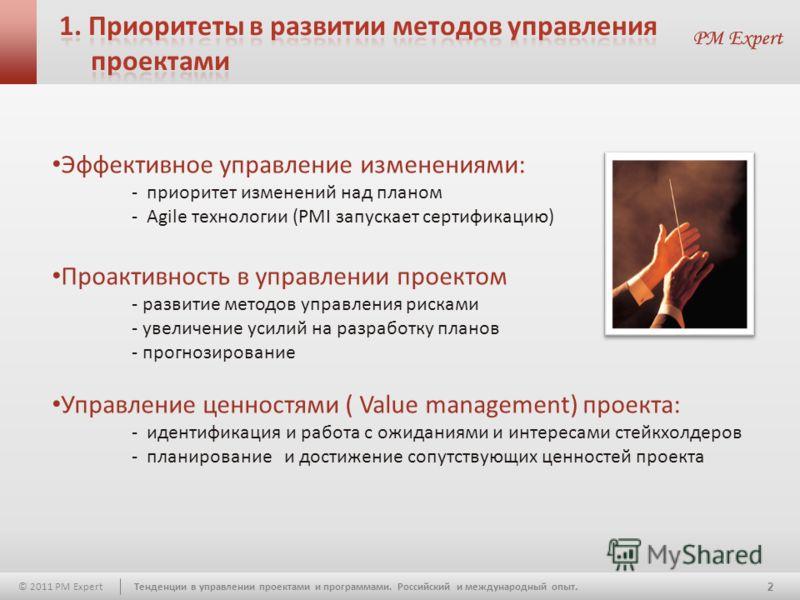 2 © 2011 PM ExpertТенденции в управлении проектами и программами. Российский и международный опыт. Эффективное управление изменениями: - приоритет изменений над планом - Agile технологии (PMI запускает сертификацию) Проактивность в управлении проекто