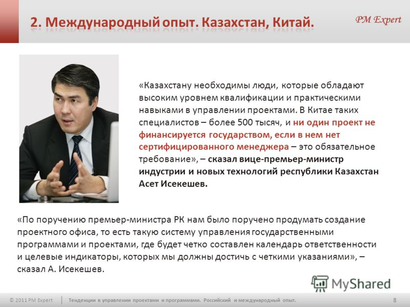 8 © 2011 PM ExpertТенденции в управлении проектами и программами. Российский и международный опыт. «Казахстану необходимы люди, которые обладают высоким уровнем квалификации и практическими навыками в управлении проектами. В Китае таких специалистов