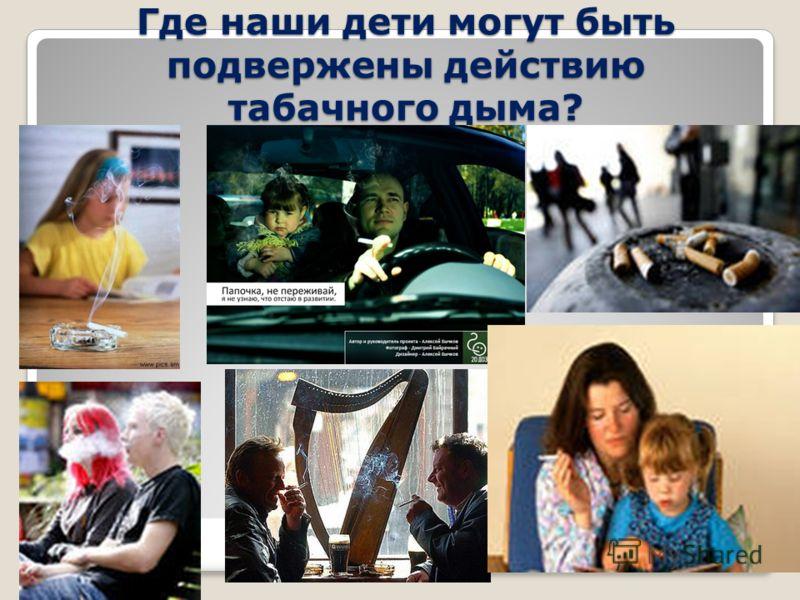 Где наши дети могут быть подвержены действию табачного дыма?