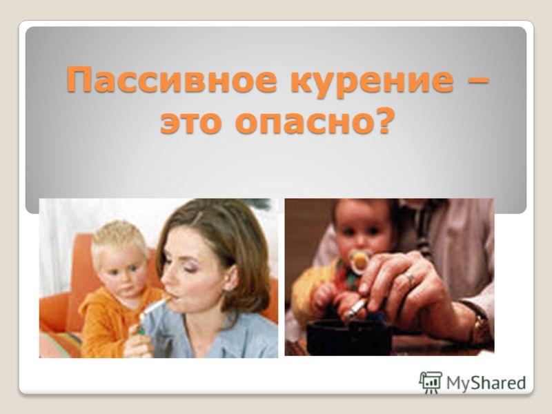 Пассивное курение – это опасно?