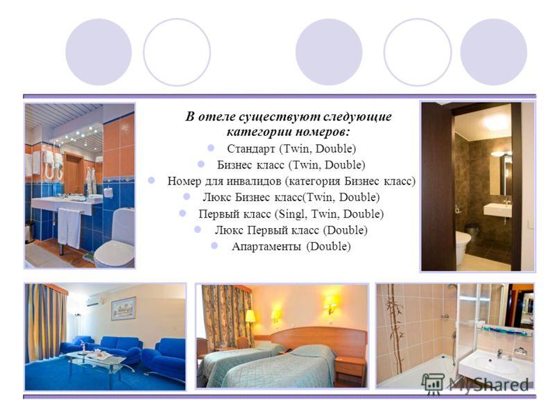 В отеле существуют следующие категории номеров: Стандарт (Twin, Double) Бизнес класс (Twin, Double) Номер для инвалидов (категория Бизнес класс) Люкс Бизнес класс(Twin, Double) Первый класс (Singl, Twin, Double) Люкс Первый класс (Double) Апартаменты