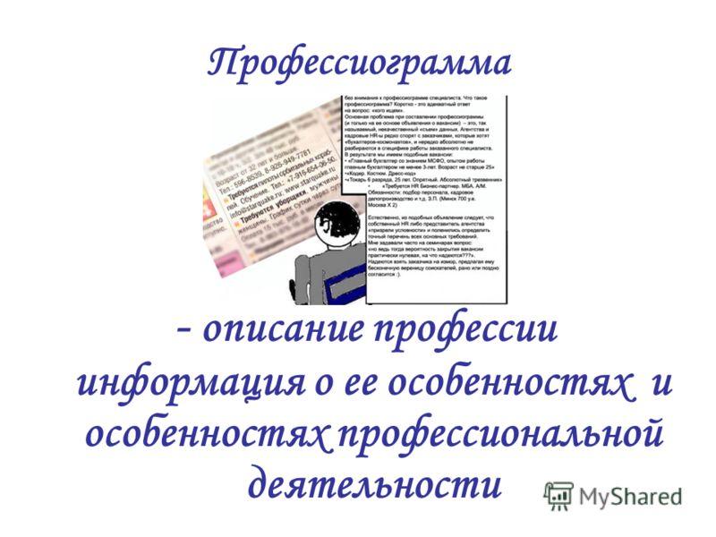 Профессиограмма - описание профессии информация о ее особенностях и особенностях профессиональной деятельности