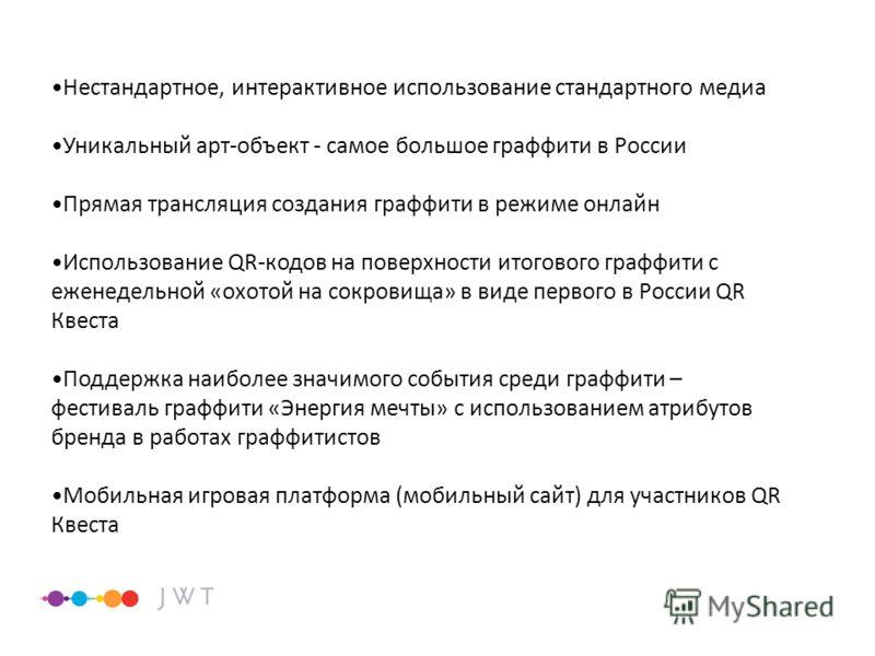 Нестандартное, интерактивное использование стандартного медиа Уникальный арт-объект - самое большое граффити в России Прямая трансляция создания граффити в режиме онлайн Использование QR-кодов на поверхности итогового граффити с еженедельной «охотой