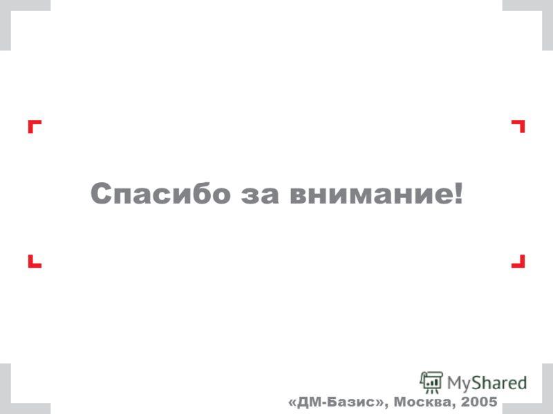 Спасибо за внимание! «ДМ-Базис», Москва, 2005