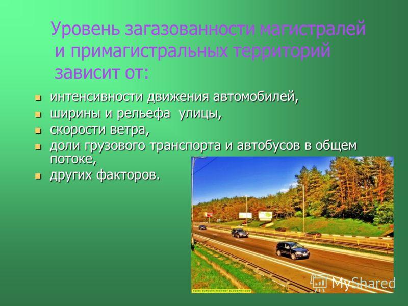 интенсивности движения автомобилей, интенсивности движения автомобилей, ширины и рельефа улицы, ширины и рельефа улицы, скорости ветра, скорости ветра, доли грузового транспорта и автобусов в общем потоке, доли грузового транспорта и автобусов в обще