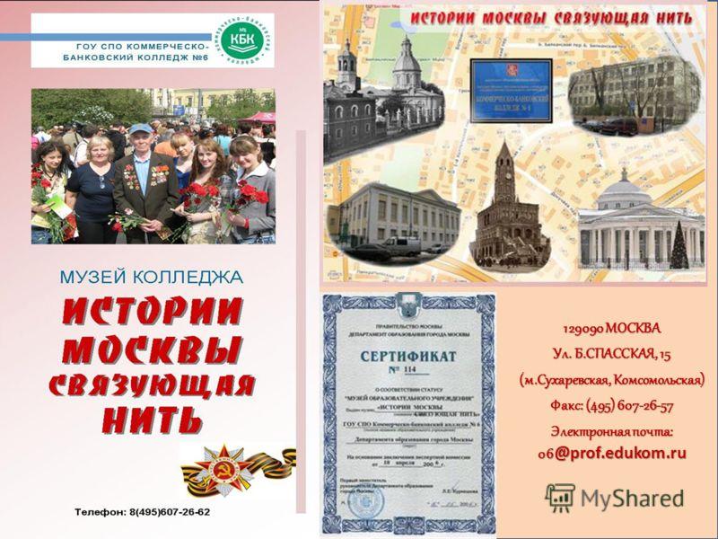 129090 МОСКВА Ул. Б.СПАССКАЯ, 15 (м.Сухаревская, Комсомольская) Факс: (495) 607-26-57 Электронная почта: 06 @prof.edukom.ru