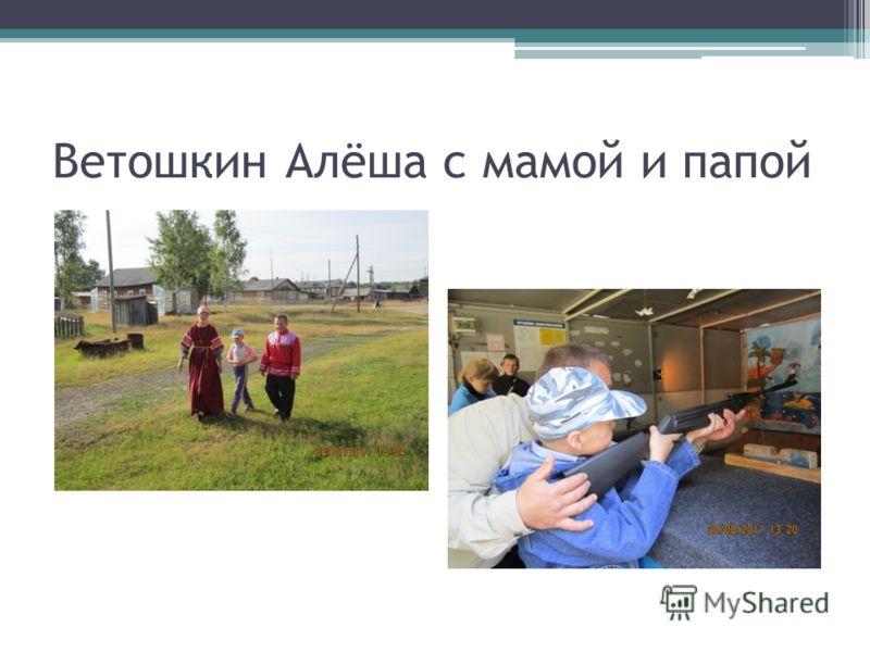 Ветошкин Алёша с мамой и папой