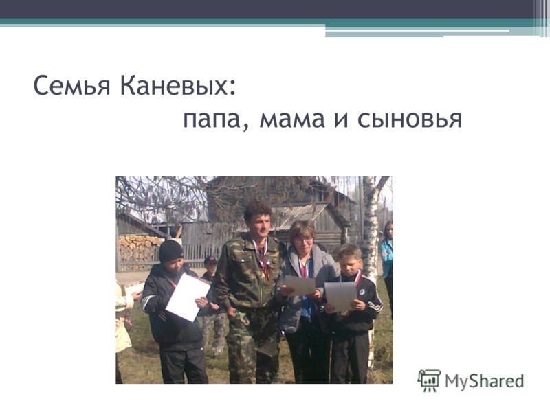 Семья Каневых: папа, мама и сыновья