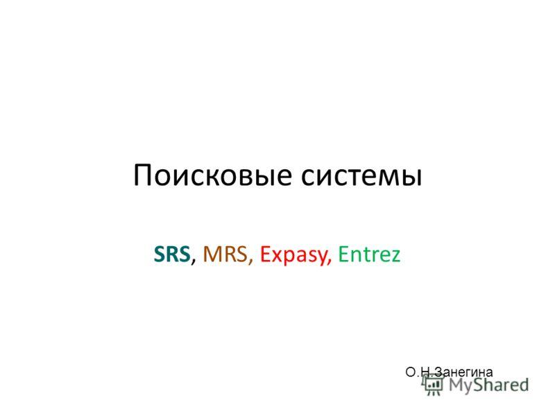 Поисковые системы SRS, MRS, Expasy, Entrez О.Н.Занегина