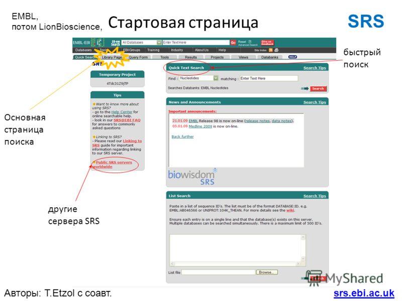 Стартовая страница другие сервера SRS быстрый поиск Основная страница поиска SRS Авторы: T.Etzol с соавт.srs.ebi.ac.uk EMBL, потом LionBioscience,
