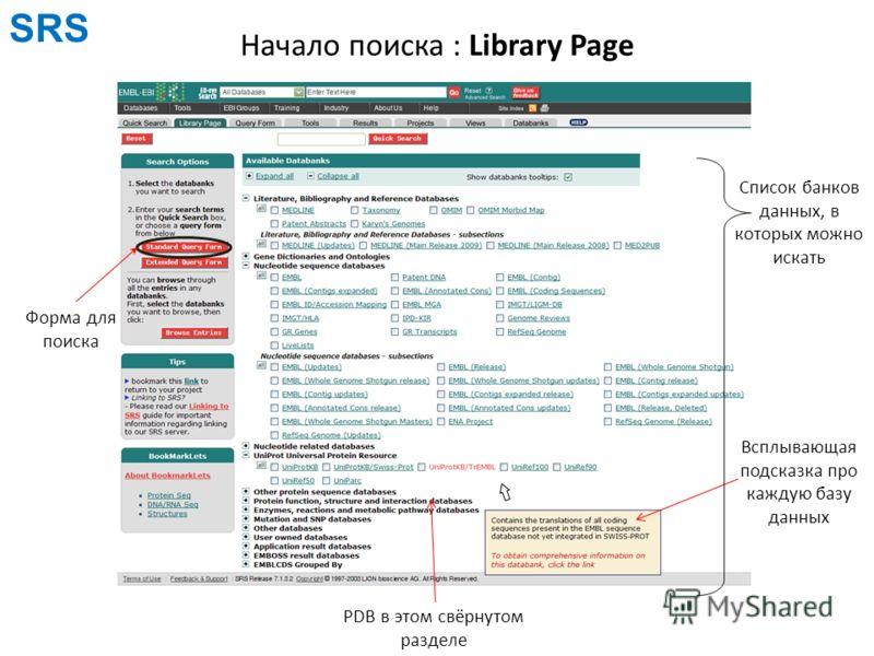 Начало поиска : Library Page Список банков данных, в которых можно искать Всплывающая подсказка про каждую базу данных PDB в этом свёрнутом разделе Форма для поиска SRS