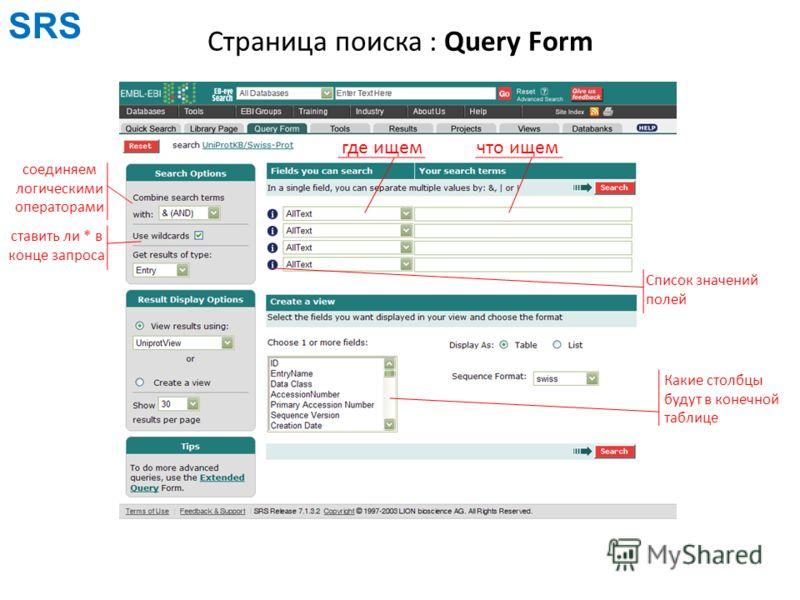 Страница поиска : Query Form где ищемчто ищем соединяем логическими операторами ставить ли * в конце запроса Какие столбцы будут в конечной таблице Список значений полей SRS