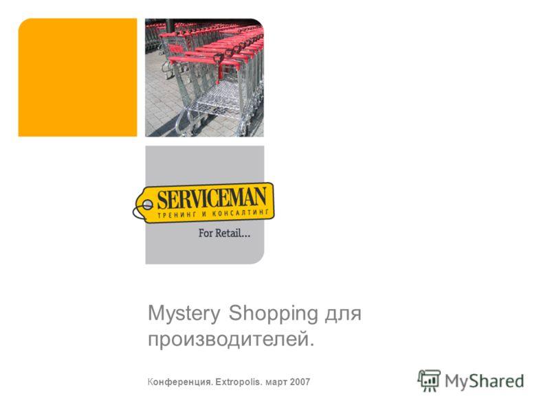 Mystery Shopping для производителей. Конференция. Extropolis. март 2007