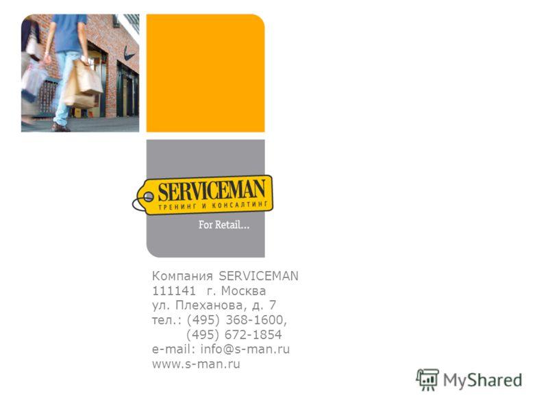 Компания SERVICEMAN 111141 г. Москва ул. Плеханова, д. 7 тeл.: (495) 368-1600, (495) 672-1854 e-mail: info@s-man.ru www.s-man.ru