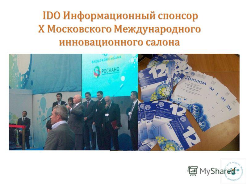 IDO Информационный спонсор X Московского Международного инновационного салона