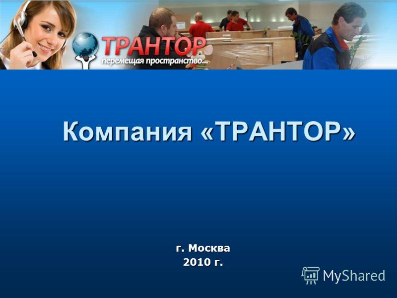 Компания «ТРАНТОР» г. Москва 2010 г.