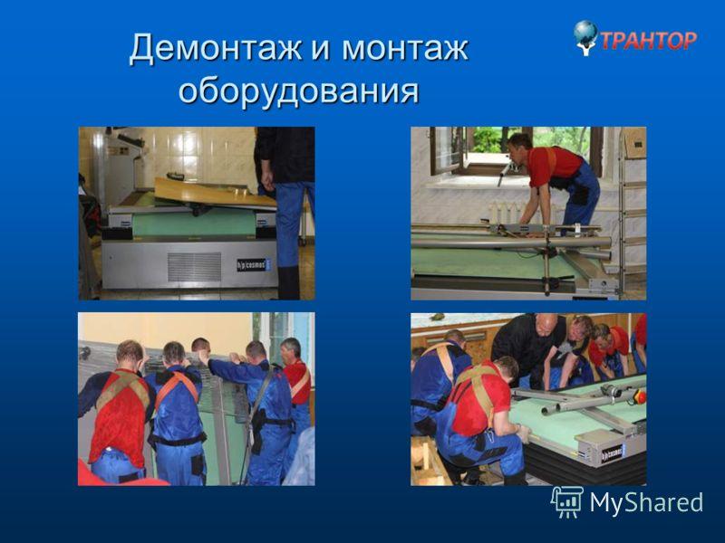 Демонтаж и монтаж оборудования