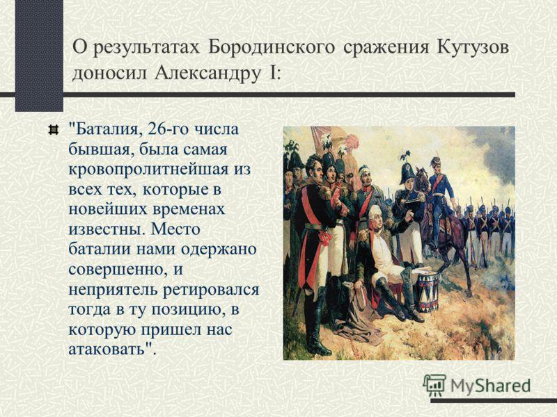 О результатах Бородинского сражения Кутузов доносил Александру I: