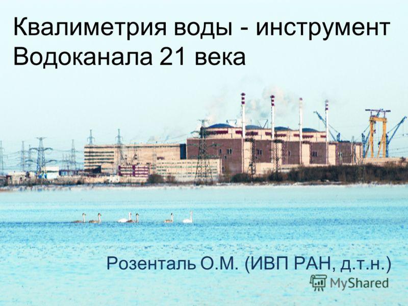 Квалиметрия воды - инструмент Водоканала 21 века Розенталь О.М. (ИВП РАН, д.т.н.)