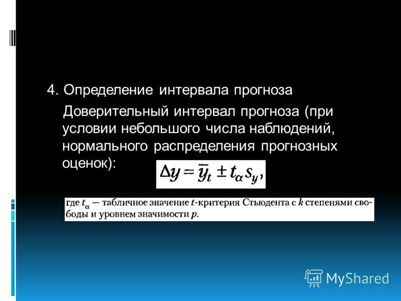 4. Определение интервала прогноза Доверительный интервал прогноза (при условии небольшого числа наблюдений, нормального распределения прогнозных оценок):