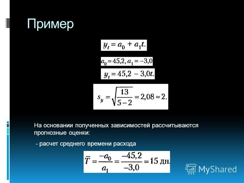 Пример На основании полученных зависимостей рассчитываются прогнозные оценки: - расчет среднего времени расхода