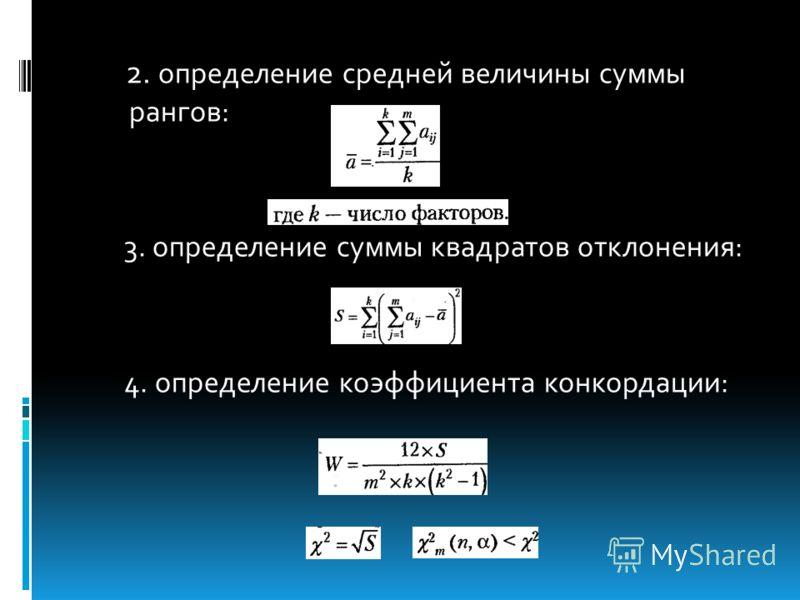 2. определение средней величины суммы рангов: 3. определение суммы квадратов отклонения: 4. определение коэффициента конкордации: