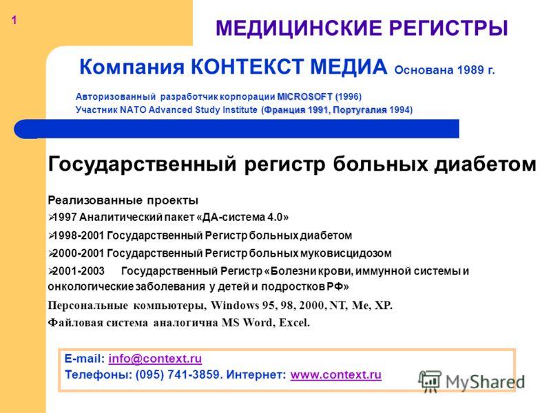 МЕДИЦИНСКИЕ РЕГИСТРЫ Компания КОНТЕКСТ МЕДИА Основана 1989 г. MICROSOFT ( Авторизованный разработчик корпорации MICROSOFT (1996) Франция 1991, Португалия Участник NATO Advanced Study Institute (Франция 1991, Португалия 1994) Государственный регистр б