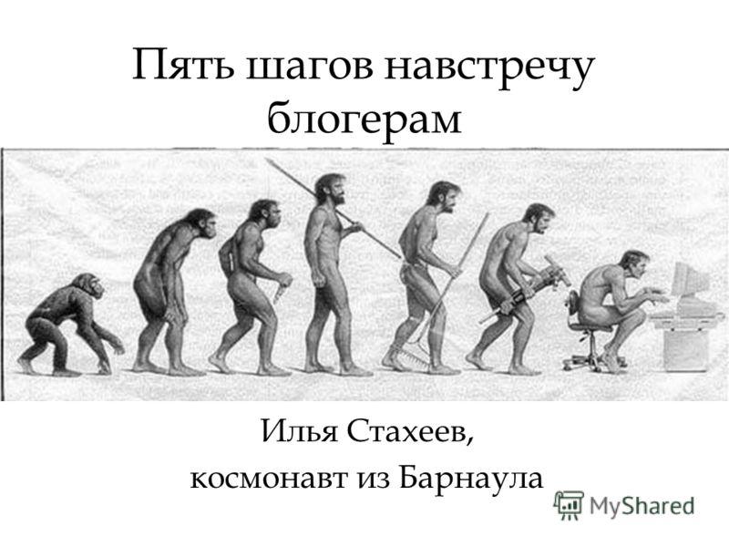 Пять шагов навстречу блогерам Илья Стахеев, космонавт из Барнаула