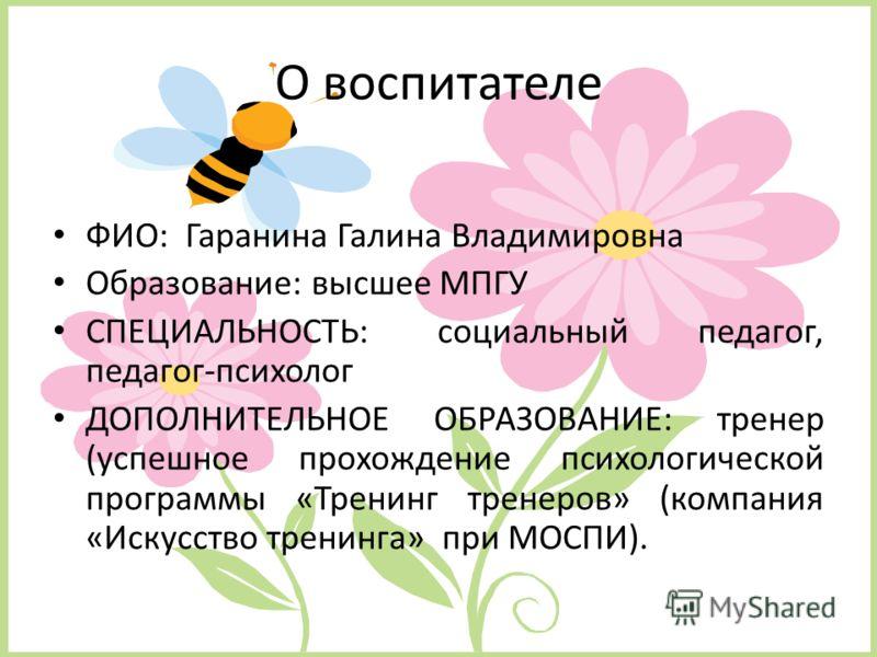 Группа коррекции «РОСИНКА» Воспитатель: Гаранина Г.В.