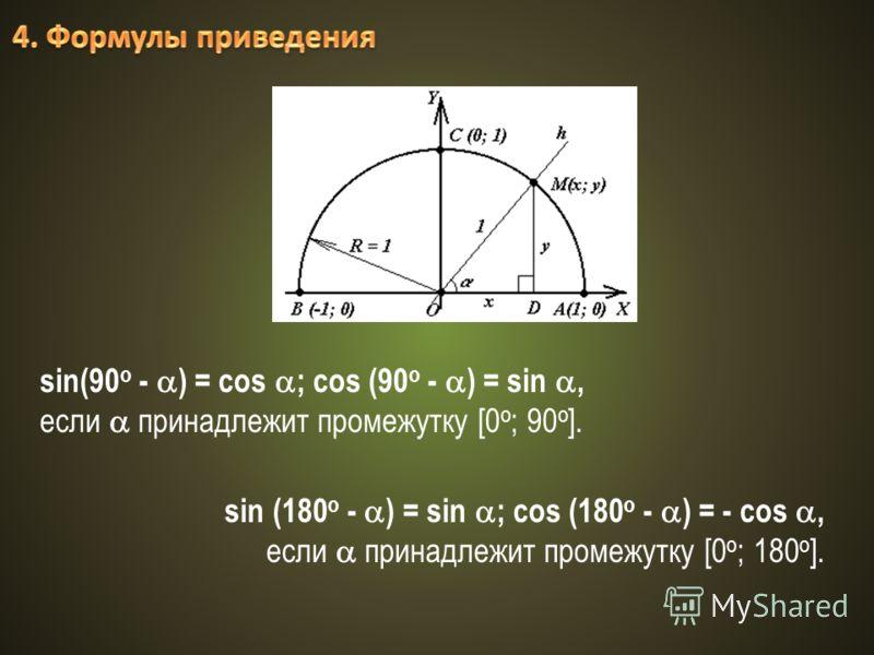 sin(90 о - ) = cos ; cos (90 о - ) = sin, если принадлежит промежутку [0 о ; 90 о ]. sin (180 o - ) = sin ; cos (180 o - ) = - cos, если принадлежит промежутку [0 о ; 180 о ].