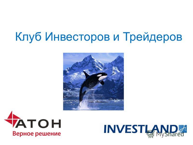 Клуб Инвесторов и Трейдеров