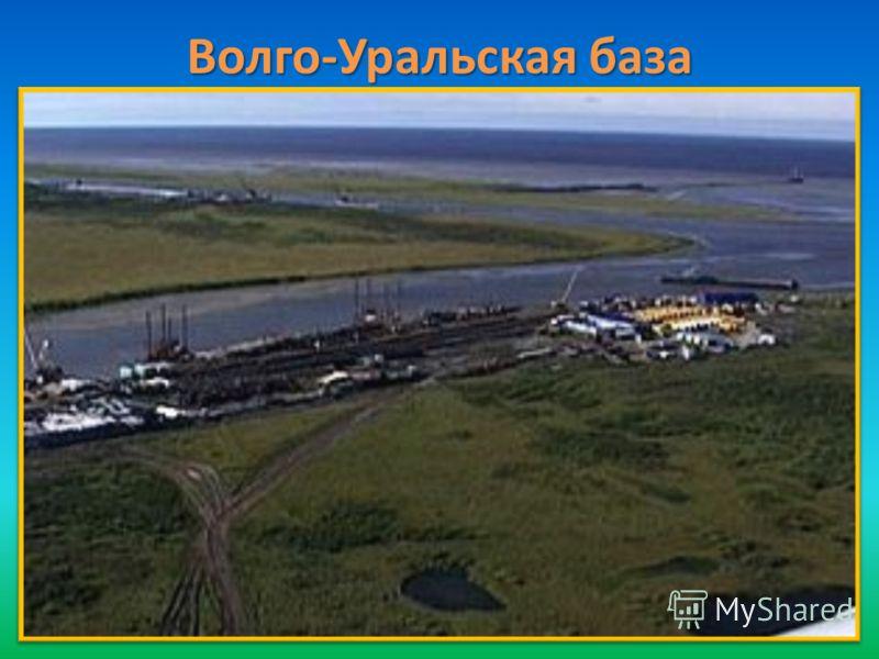 Волго-Уральская база