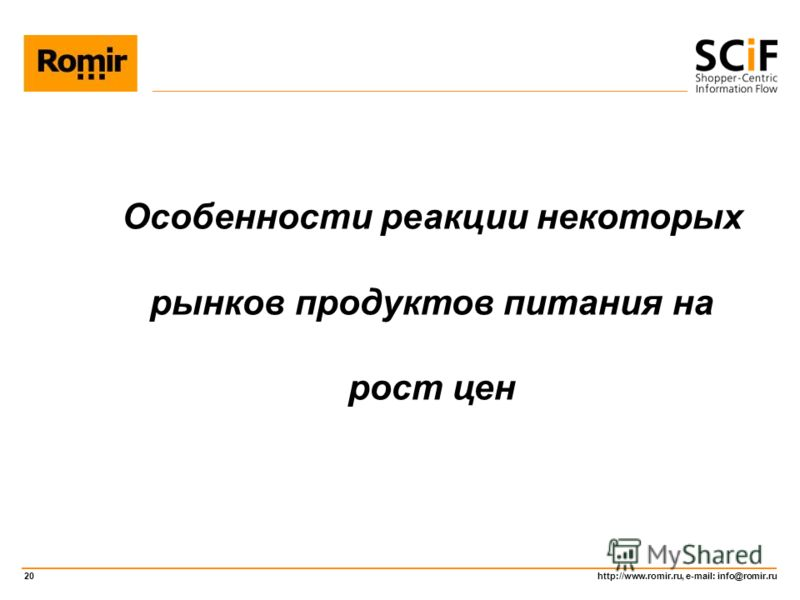 http://www.romir.ru, e-mail: info@romir.ru 20 Особенности реакции некоторых рынков продуктов питания на рост цен