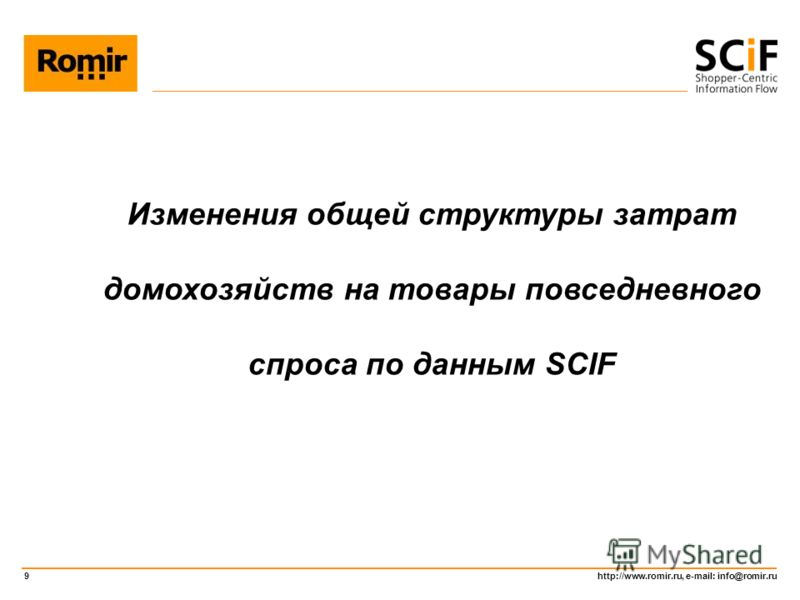 http://www.romir.ru, e-mail: info@romir.ru 9 Изменения общей структуры затрат домохозяйств на товары повседневного спроса по данным SCIF