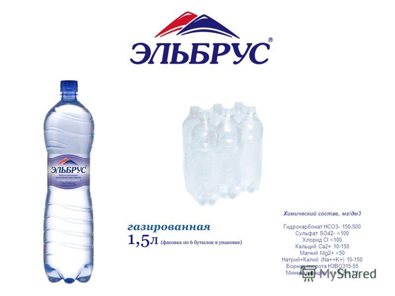 Химический состав, мг/дм3 Гидрокарбонат HCO3- 150-500 Сульфат SO42-