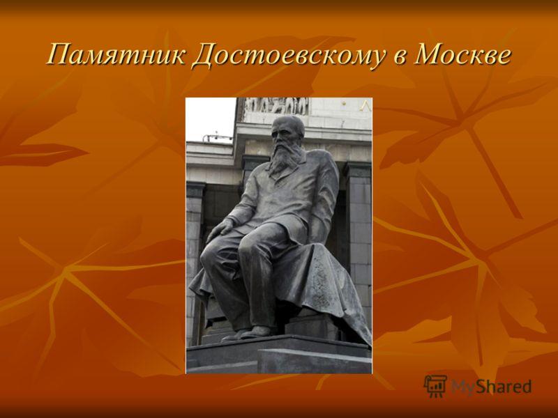 Памятник Достоевскому в Москве