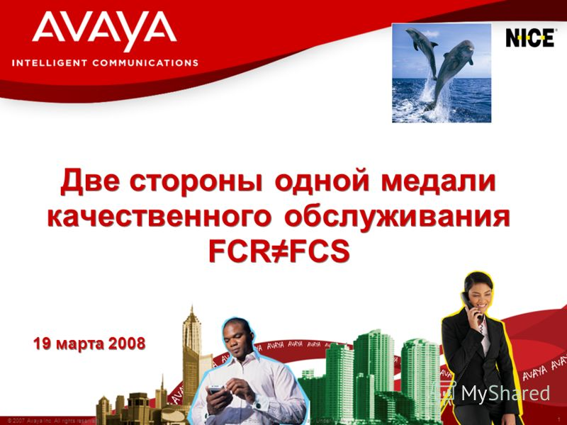 1 © 2007 Avaya Inc. All rights reserved. Avaya – Proprietary & Confidential. Under NDA Две стороны одной медали качественного обслуживания FCRFCS 19 марта 2008