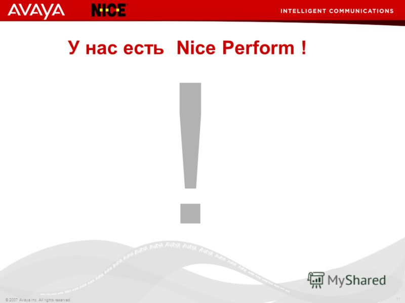 11 © 2007 Avaya Inc. All rights reserved. У нас есть Nice Perform ! !