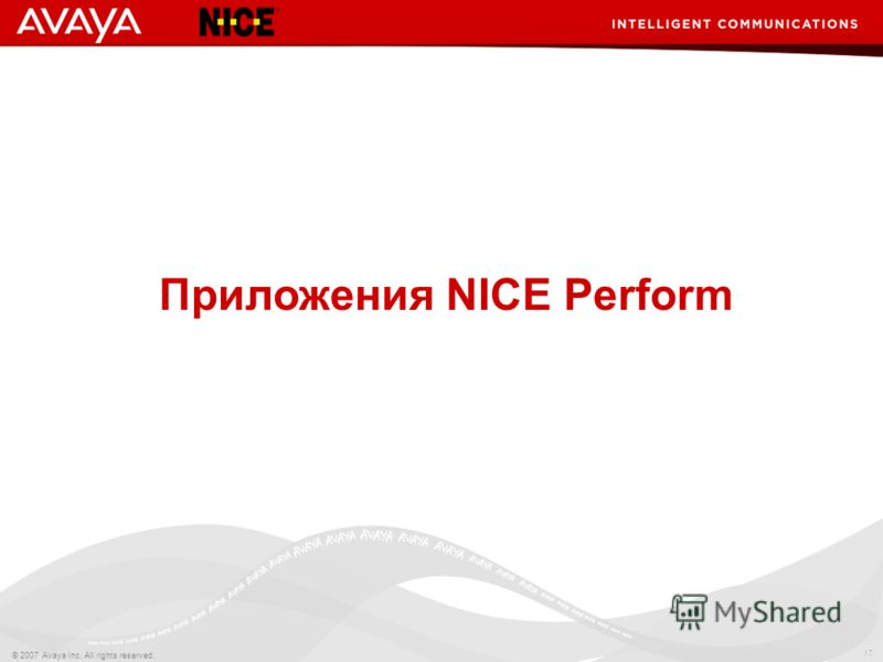 17 © 2007 Avaya Inc. All rights reserved. Приложения NICE Perform