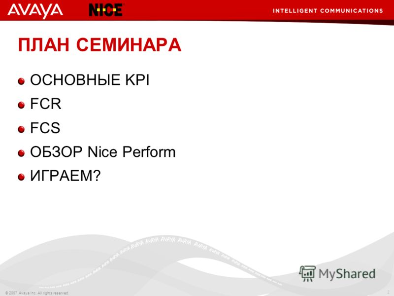 2 © 2007 Avaya Inc. All rights reserved. ПЛАН СЕМИНАРА ОСНОВНЫЕ KPI FCR FCS ОБЗОР Nice Perform ИГРАЕМ?