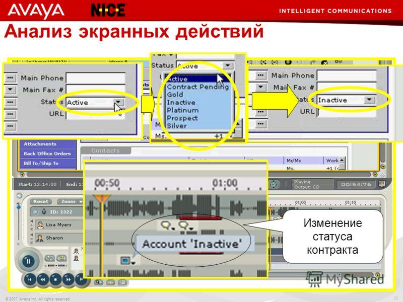 29 © 2007 Avaya Inc. All rights reserved. Анализ экранных действий Изменение статуса контракта