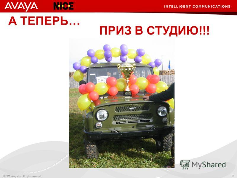36 © 2007 Avaya Inc. All rights reserved. А ТЕПЕРЬ… ПРИЗ В СТУДИЮ!!!