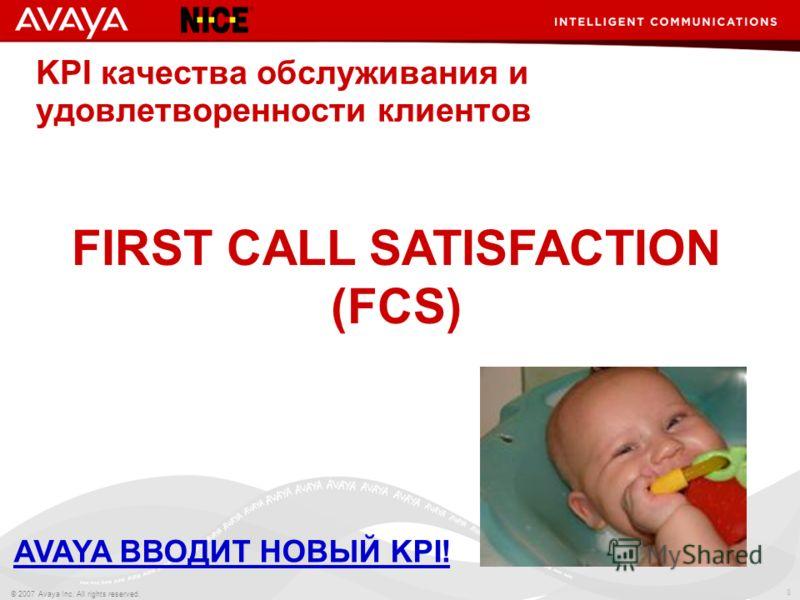 8 © 2007 Avaya Inc. All rights reserved. KPI качества обслуживания и удовлетворенности клиентов FIRST CALL SATISFACTION (FCS) AVAYA ВВОДИТ НОВЫЙ KPI!