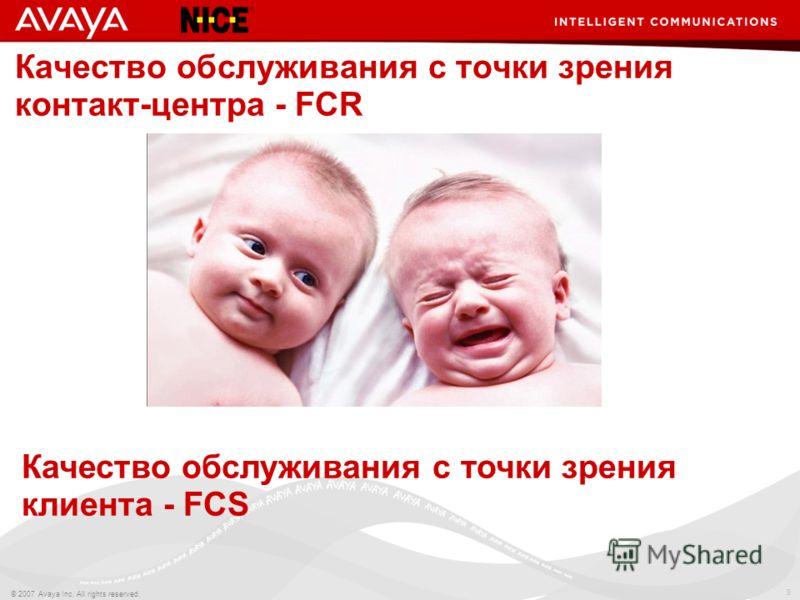 9 © 2007 Avaya Inc. All rights reserved. Качество обслуживания с точки зрения контакт-центра - FCR Качество обслуживания с точки зрения клиента - FCS