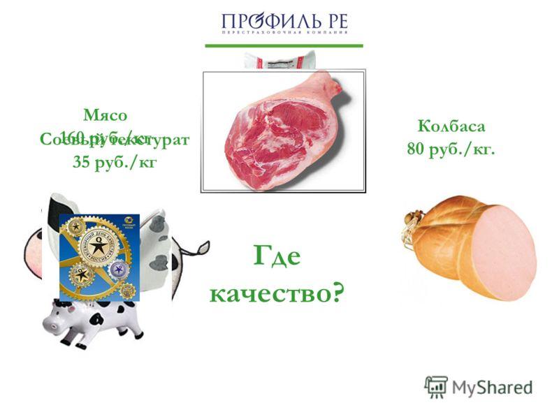 Где качество? Колбаса 80 руб./кг. Мясо 160 руб./кг Соевый текстурат 35 руб./кг